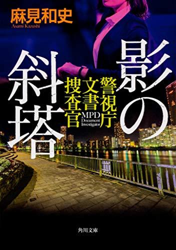 影の斜塔 警視庁文書捜査官 (角川文庫)