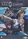 Ghost in the Shell: S.A.C. 2nd Gig Individual Elev [Blu-ray]