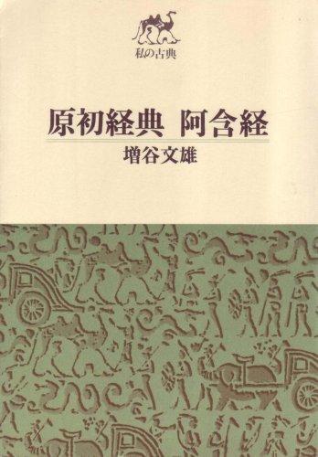 原初経典・阿含経 (1970年) (私の古典)