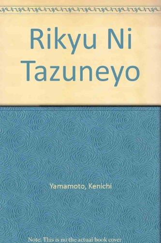 Rikyu Ni Tazuneyo (Chinese Edition)