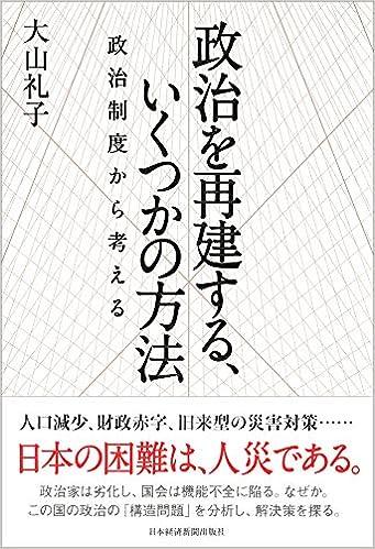 政治を再建する、いくつかの方法 政治制度から考える   大山 礼子  本 ...