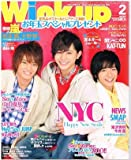Wink up (ウィンク アップ) 2012年 02月号 [雑誌]