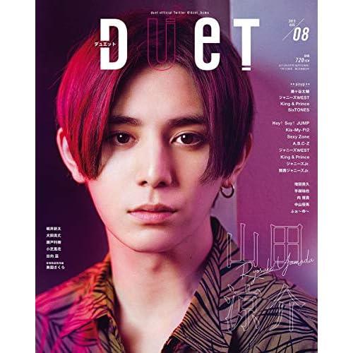 duet 2019年8月号 表紙画像