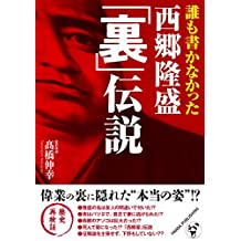 Back legend about Takamori Saigo Panda_HISTORY (Japanese Edition)