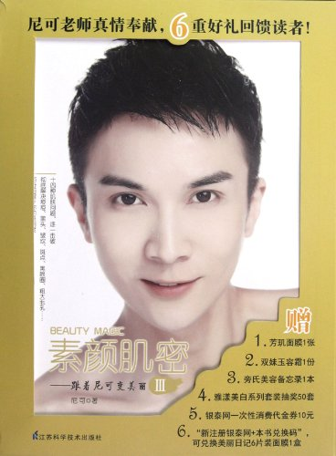 Chinese Skin Care Secrets - 7
