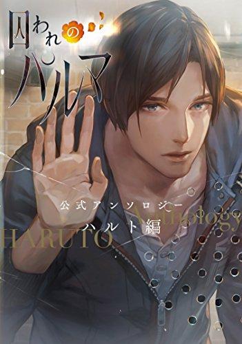 囚われのパルマ 公式アンソロジー ハルト編 (ZERO-SUMコミックス)