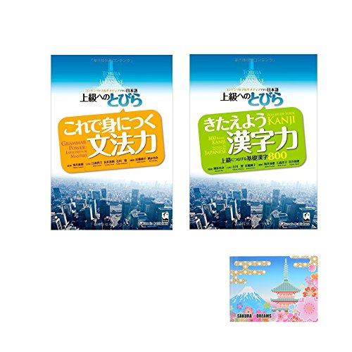 Tobira 2 Book For Learning Language Bundle Set   Power Up Your Kanji   Grammar Power Exercises For Mastery   Original Sticky Notes   Japan Import