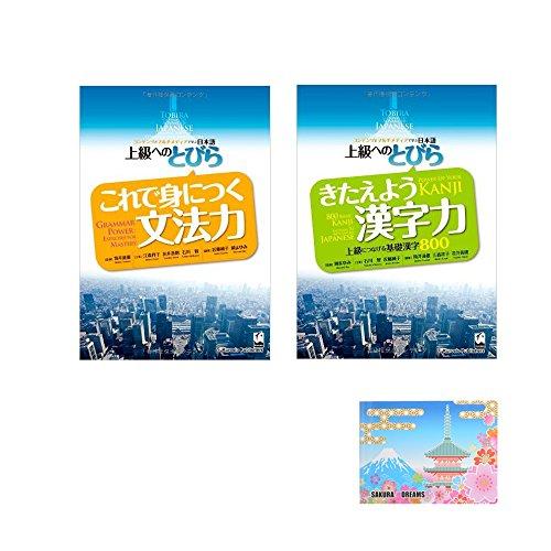 Tobira 2 Book Bundle Set   Power Up Your Kanji   4874244874     Grammar Power Excercises For Mastery   4874245706     Original Sticky Notes