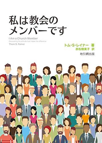 私は教会のメンバーです