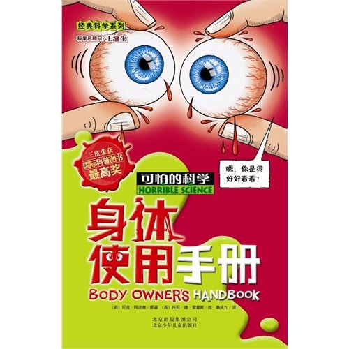 Download Body Owner's Handbook (Horrible Science) (Chinese Edition) PDF