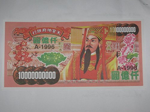 chinese-10000000000-dollars-hell-bank-note