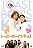 トースト・ボーイ's キッス [DVD]