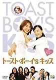 [DVD]トースト・ボーイ's キッス