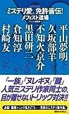 Mystery love. Initiation into the secrets! Mephisto dojo (Kodansha Novels) (2010) ISBN: 4061827081 [Japanese Import]
