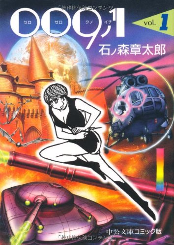 Roh 009 (1) (Chuko Paperback - comic version) (1996) ISBN: 412202529X [Japanese Import]