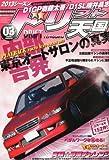 Drift Tengoku March 2013