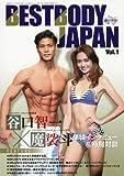 BEST BODY JAPAN VOL.1 2016年 08 月号 [雑誌]