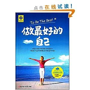 《做最好的自己》 代安娜, 王娟娟【摘要 书评 试读】图书