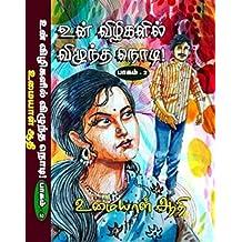 உன் விழிகளில் விழுந்த நொடி பாகம் - 2: Un Vizhigalil Vilundha Nodi Part 2 (Tamil Edition)