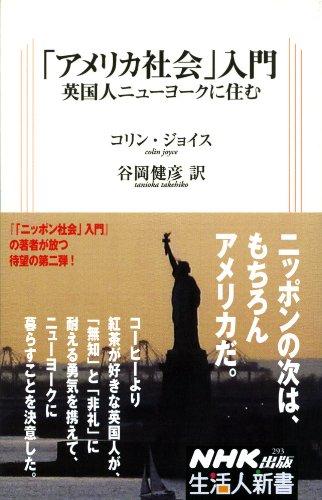 「アメリカ社会」入門 英国人ニューヨークに住む (生活人新書)