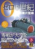 ゼロの世紀: 航空戦記 名作コレクション (ASスペシャル)