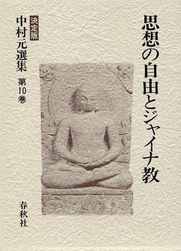 思想の自由とジャイナ教 (決定版 中村元選集 第10巻)