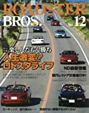 ROADSTER BROS. (ロードスターブロス) Vol.12 (Motor Magazine Mook)