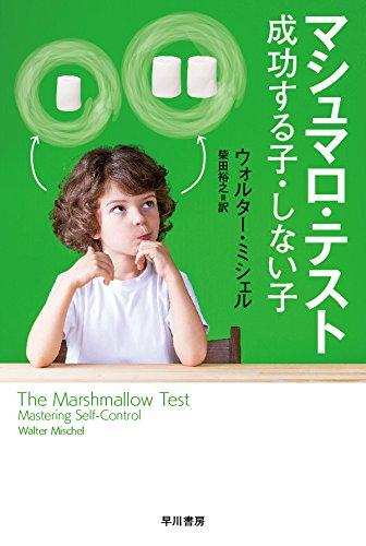マシュマロ・テスト――成功する子・しない子 (ハヤカワ・ノンフィクション文庫)