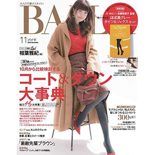 BAILA 2018年11月号 画像