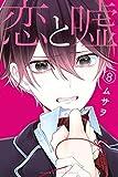 恋と嘘 コミック 1-8巻セット