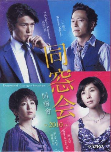 Dousoukai ~ Love Again Shoukougun 2010 - Japanese Drama (6 DVD DISCS)