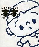 MOTO book~本本~ 本秀康イラストレーション集