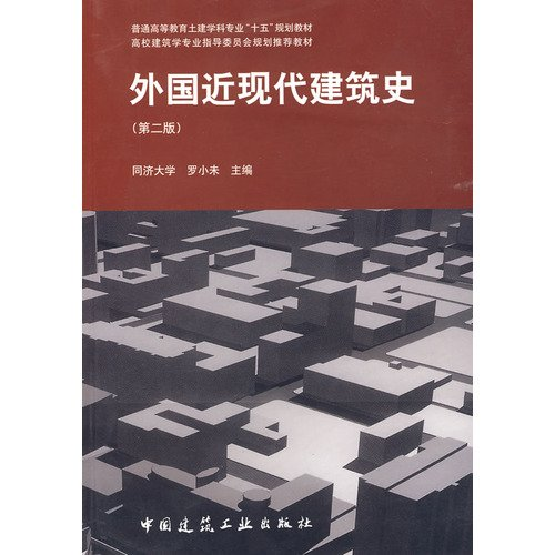 Modern History of Architecture in Foreign Countries (2nd Edition) (Chinese Edition)