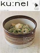 ku:nel (クウネル) 2009年 05月号 [雑誌]