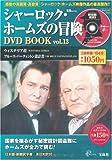 シャーロック・ホームズの冒険DVD BOOK vol.13 (宝島MOOK) (DVD付)