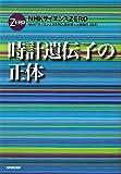 NHKサイエンスZERO 時計遺伝子の正体