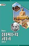 Bihar Samanya Gyan 2019 (Hindi)