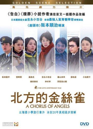 A Chorus of Angels (Region 3 DVD / Non USA Region) (English subtitled) Japanese movie a.k.a Kita no - Kita Usa