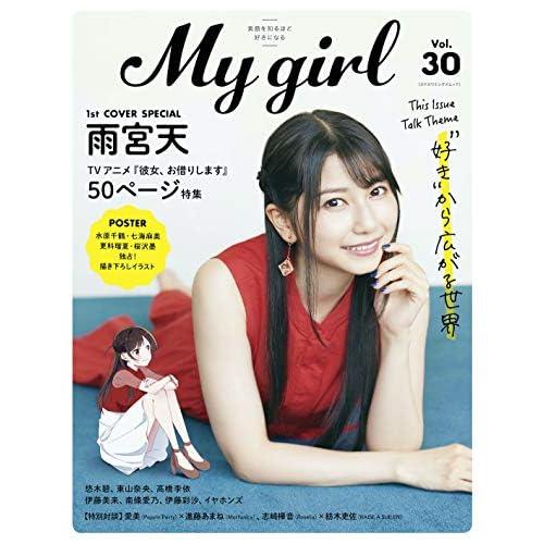 My Girl Vol.30 表紙画像