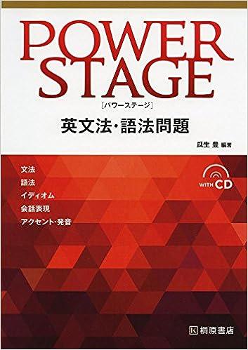 POWER STAGE 英文法・語法問題 | 瓜生 豊 |本 | 通販 | Amazon