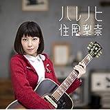 ハレノヒ(初回生産限定盤)(DVD付)