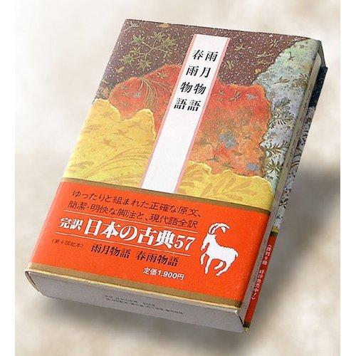 Ugetsu monogatari ; Harusame monogatari (Kanyaku Nihon no koten) (Japanese Edition)