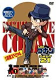 Animation - Meitantei Conan (Detective Conan) Part 21 Vol.1 [Japan DVD] ONBD-2148