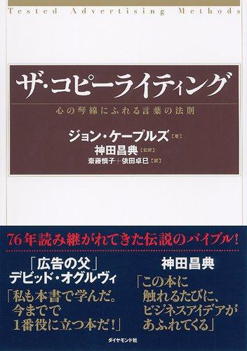 Za Kopī Raitingu: Kokoro No Kinsen Ni Fureru Kotoba No Hōsoku PDF