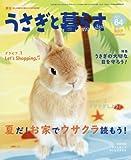 うさぎと暮らす 2017年 07 月号 [雑誌]