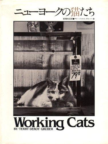 ニューヨークの猫たち