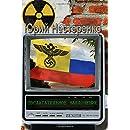 Soslagatelnoe naklonenie: Sbornik fantasticheskih rasskasov (Russian Edition)