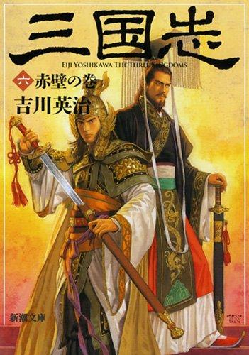三国志〈6〉赤壁の巻 (新潮文庫)