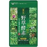 野草酵素 約3ヶ月分/90粒 (約80種類の自然が持つ栄養素を配合)