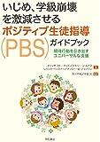 いじめ、学級崩壊を激減させるポジティブ生徒指導(PBS)ガイドブック――期待行動を引き出すユニバーサルな支援